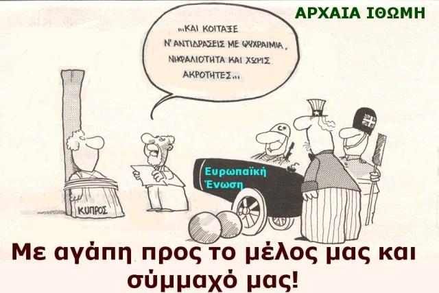 ΚΥΠΡΟΣ ΠΙΣΟΠΛΑΤΑ