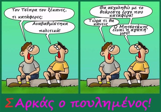 ΣΑΡΚΑΣ 1