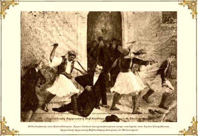 Σαν σήμερα δολοφονήθηκε ο μόνος Έλληνας πολιτικός που αγαπούσε αυτήν την πατρίδα ΚΑΠΟΔΙΣΤΡΙΑΣ