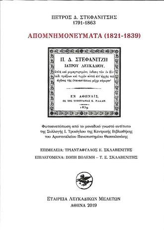 ΔΙΕΞΟΔΟΣ 1821