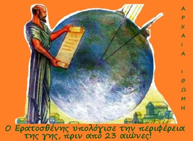 ο Ερατοσθένης υπολόγισε την περιφέρεια της γης, πριν από 23 αιώνες