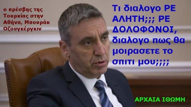 Μπουράκ Οζουγκέργκιν
