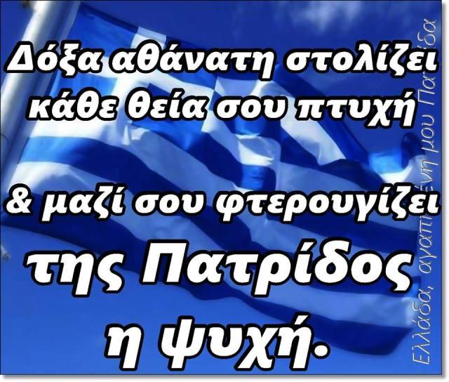 Ελλάδα, αγαπημένη μου Πατρίδα 1