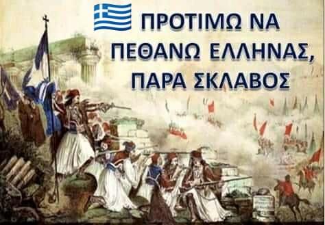 Οι Έλληνες αγωνίζονταν και έχυναν αίμα αιώνες για την ελευθερία τους