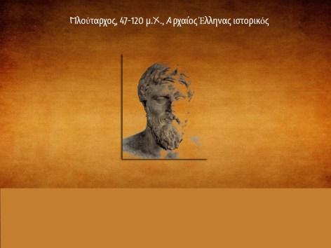 ΠΛΟΥΤΑΡΧΟΣ 1 (2)