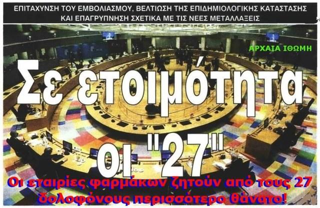 ΟΙ 27 ΔΟΛΟΦΟΝΟΙ