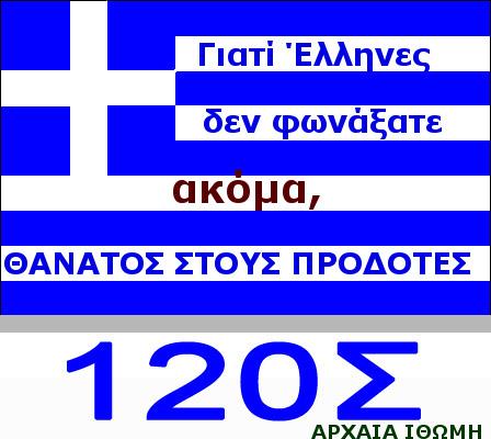 120 Σ