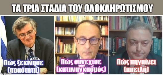 ΤΡΙΑ ΣΚΑΤΑ