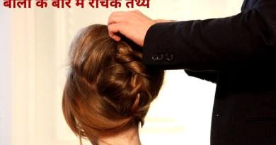 facts about hair in hindi