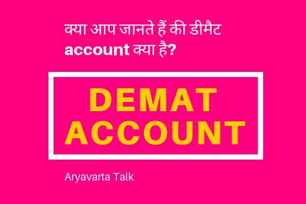 demat account kya hai
