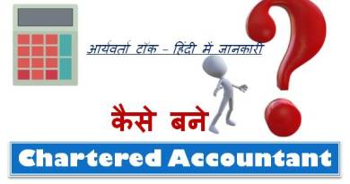 Chartered Accountant in hindi