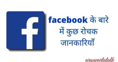 about facebook in hindi
