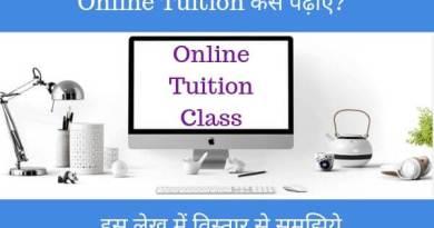 Online teaching se paise kamaye