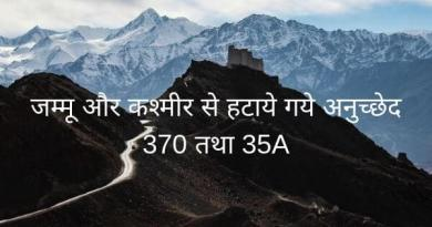 article-370-and-article-35A-in-hindi