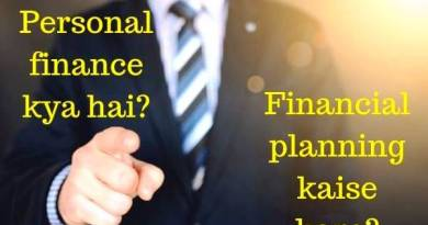 Personal finance in hindi