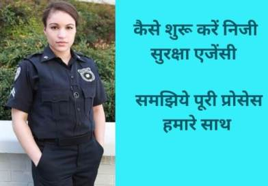 how to open security agency in hindi