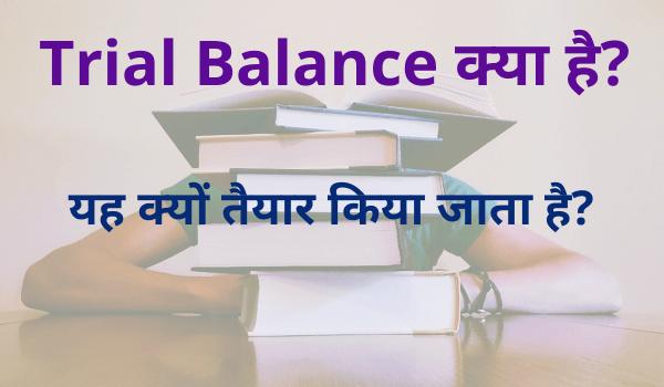 Trial Balance in Accounting - ट्रायल बैलेंस क्या है?