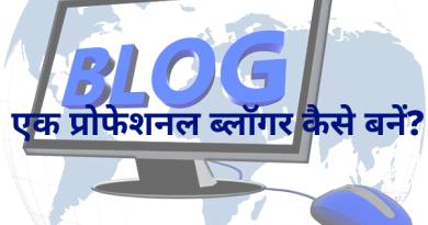 Blogging kya hota hai?