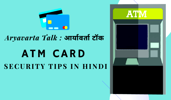 ATM Card Security tips in Hindi