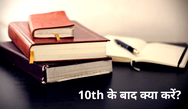 Courses after 10th class in Hindi