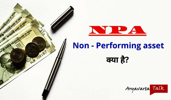 NPA क्या होता है? जानिये विस्तारपूर्वक पूरी जानकारी हिंदी में.