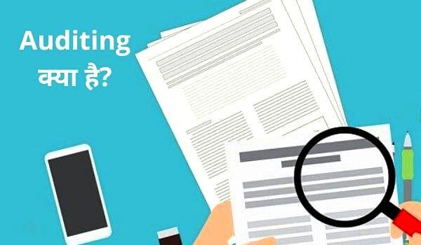 Auditing क्या होता है? जानिये अंकेक्षण क्यों आवश्यक है