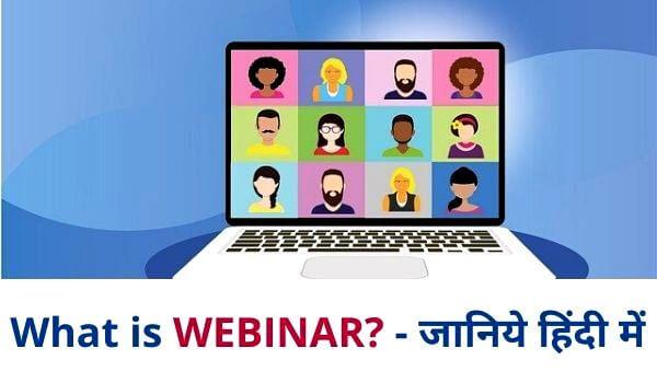 What is WEBINAR in Hindi