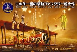 Affiche Le Petit Prince et Moi