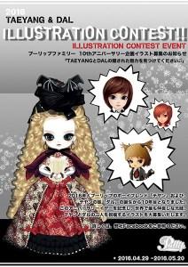 Groove Illustration contest