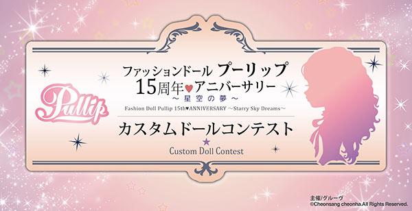 "[Concours] ""Custom Doll Contest"" par Groove"