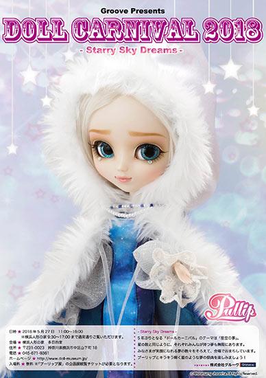 Doll Carnival 2018 Starry sky dreams