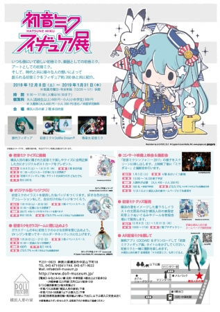 Miku Hatsune Exhibition Yokohama Doll Museum flyer