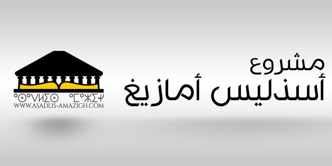 مشروع-أسذليس-أمازيغ