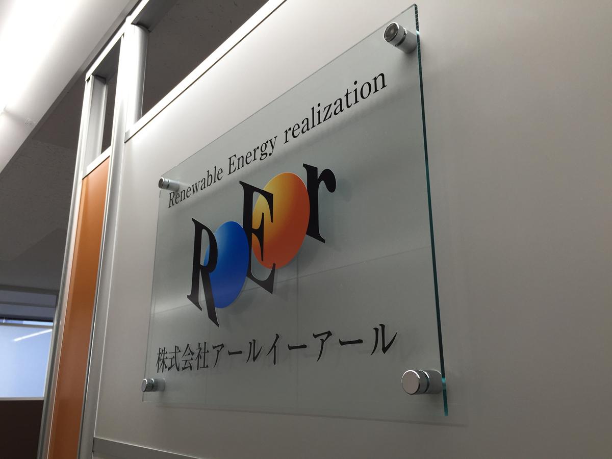 事務所+銘板