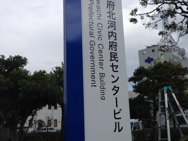 公共施設+建植サイン