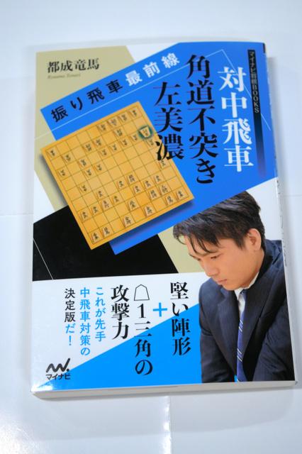 将棋の都成竜馬五段の初めての著書