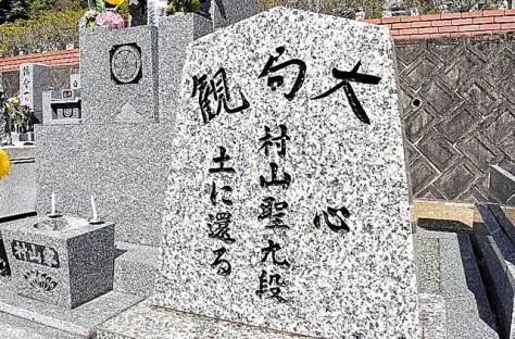 村山九段の墓