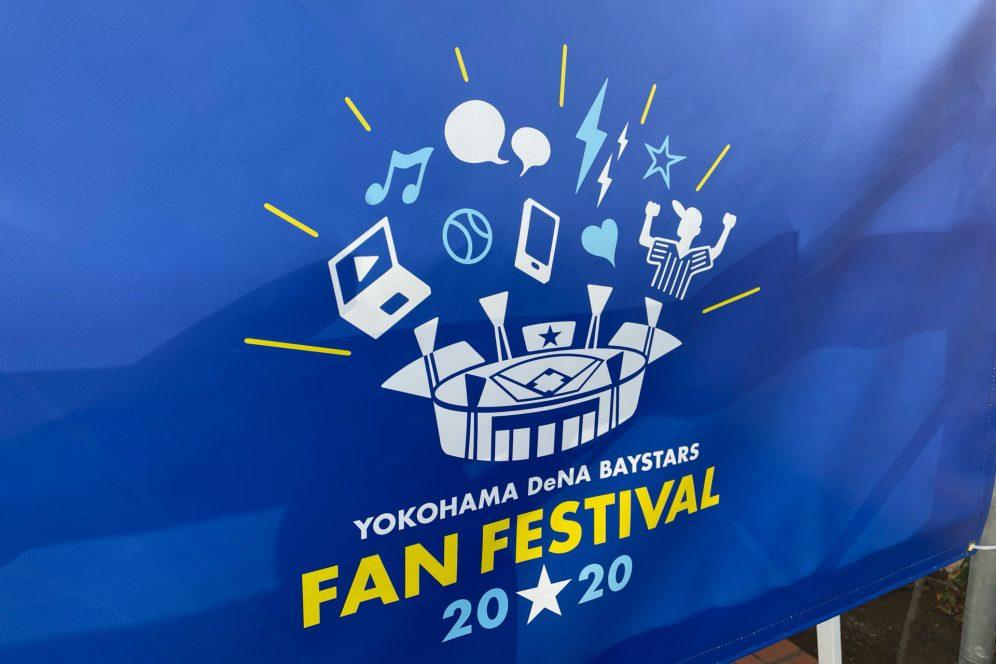 Baystars_Fan_Festival_01