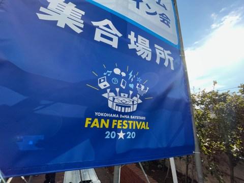 DeNA_Baystars_fanfestival