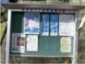 百合丘二丁目町会掲示板