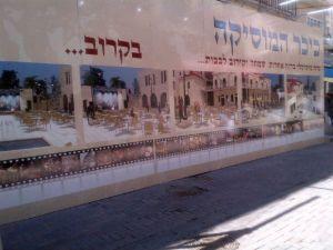 Projet : Place de la Musique , Jérusalem