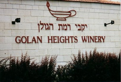 Golan-Heights-Winery