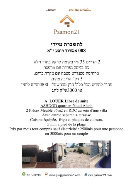 location T2 meuble youd alef