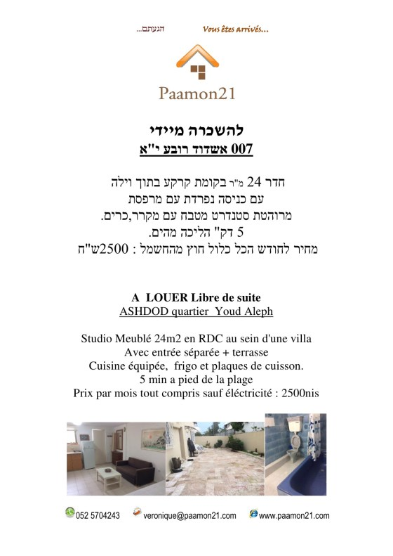 location studio meuble youd alef