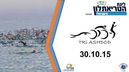 triathlon ashdod1