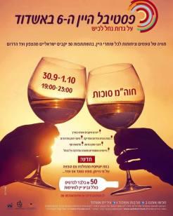 festival du vin