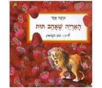 le lion qui aimait les fraises