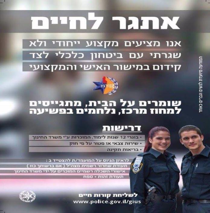 emploi police