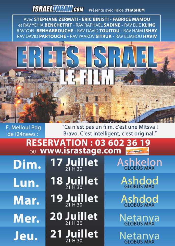 erets israel le film