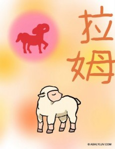 Year of the ram
